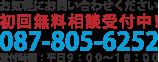 087-805-6252